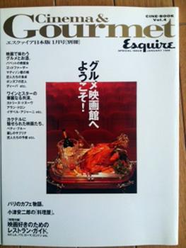 エスクァイア別冊Cinema&Gourmet