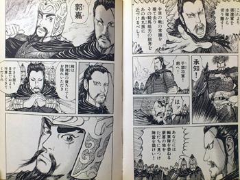 蒼天航路 中国の後漢末期から三国時代、乱世の姦雄と呼ばれ、中国史上に巨大な悪名を残...  SI
