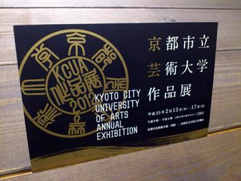 伊藤学美×河股由希 Group Exhibition