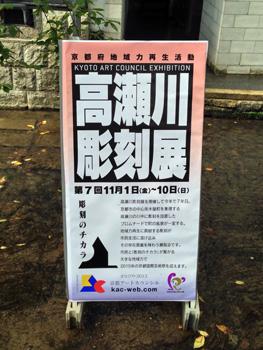 高瀬川彫刻展