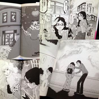 東村アキコ「海月姫」