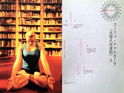 The Spirit of Ashtanga Yoga