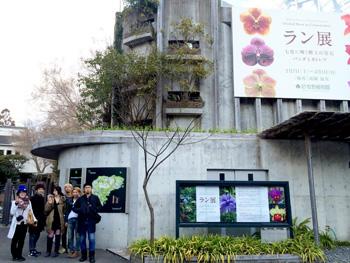 高知県立牧野植物園