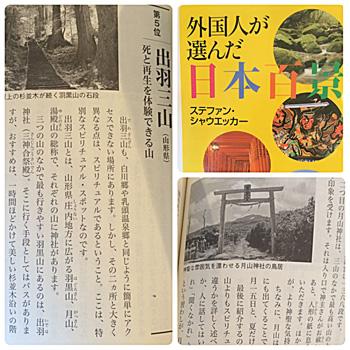 外国人が選んだ日本百景