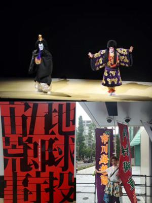 六本木歌舞伎「地球投五郎宇宙荒事」